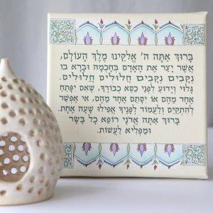 ברכות ותפילות